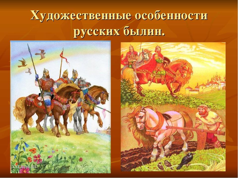 Художественные особенности русских былин.