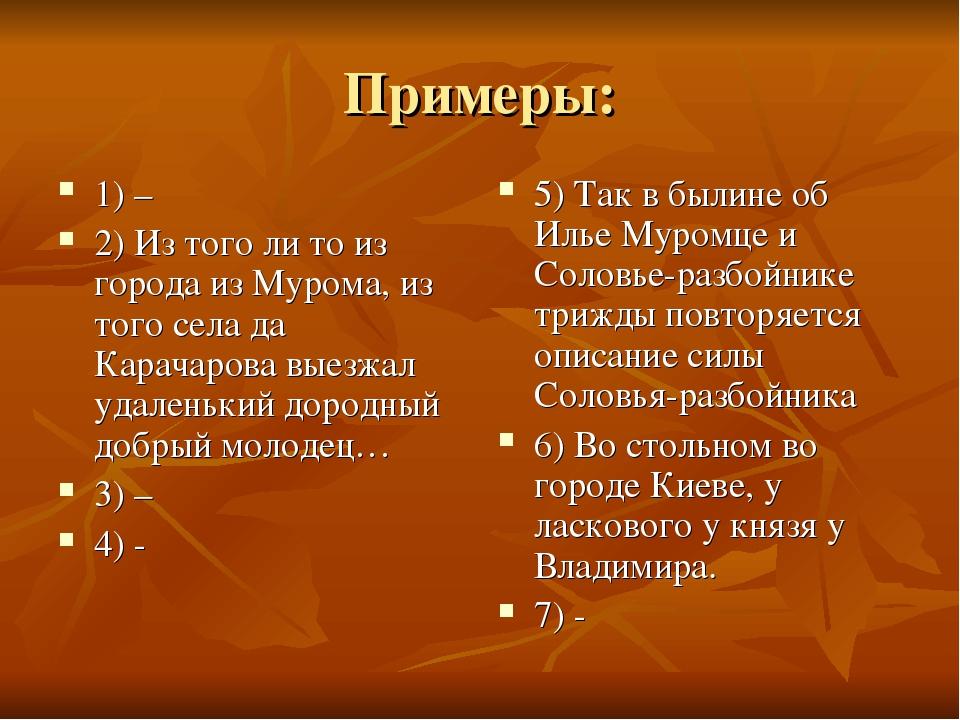 Примеры: 1) – 2) Из того ли то из города из Мурома, из того села да Карачаров...
