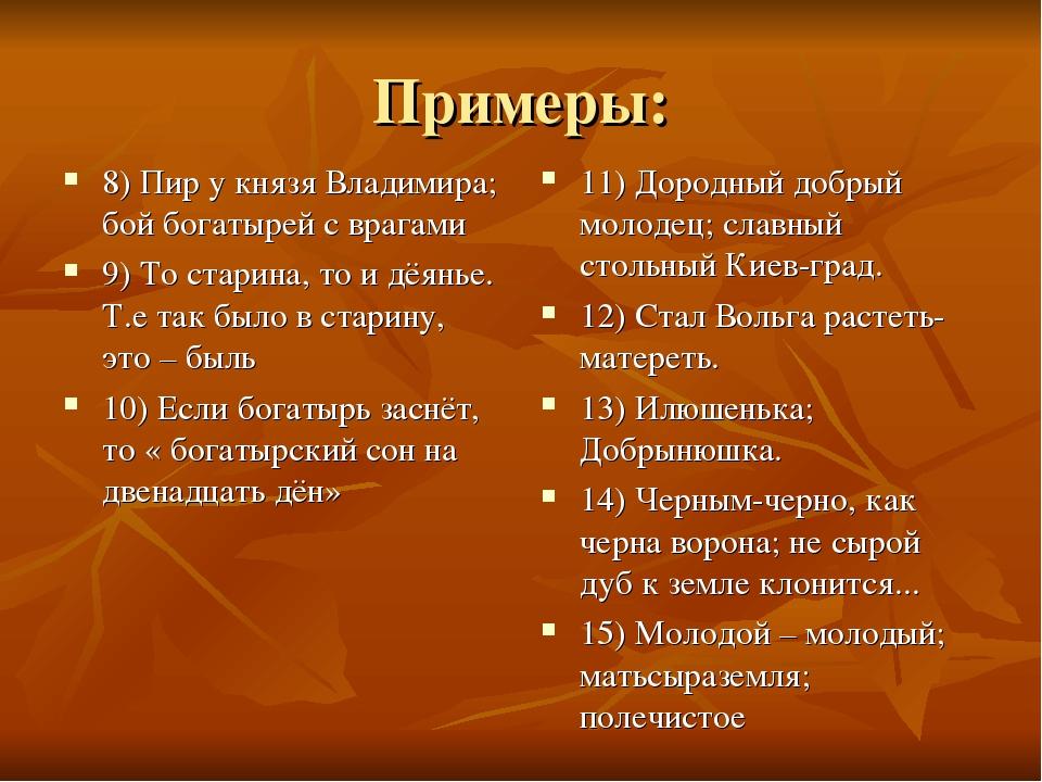 Примеры: 8) Пир у князя Владимира; бой богатырей с врагами 9) То старина, то...