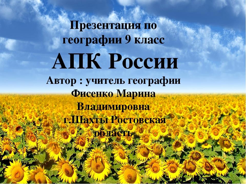 Презентация по географии 9 класс АПК России Автор : учитель географии Фисенк...