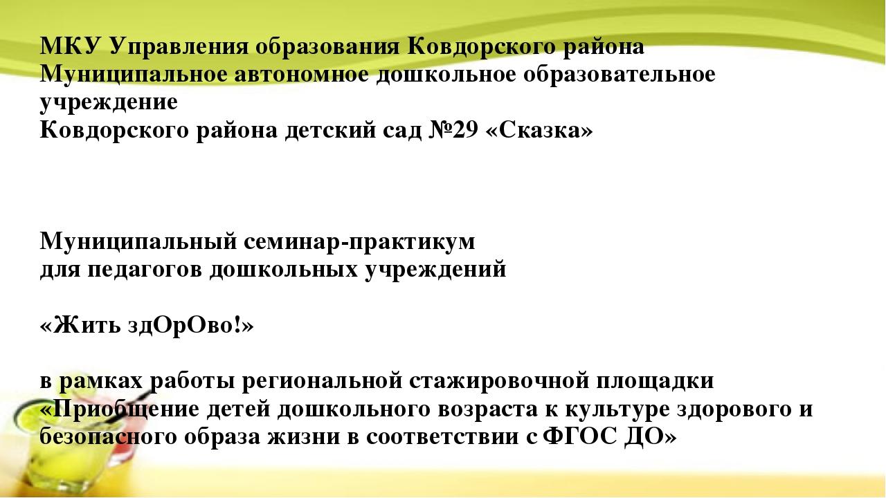 МКУ Управления образования Ковдорского района Муниципальное автономное дошко...