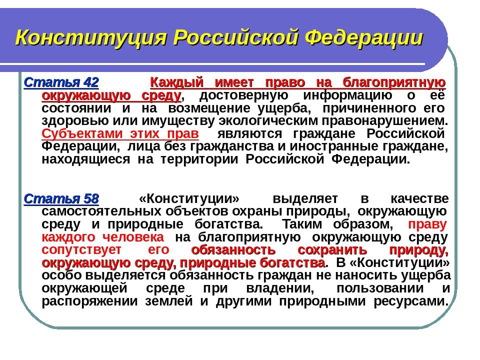 конституция рф статья 42 этому соннику