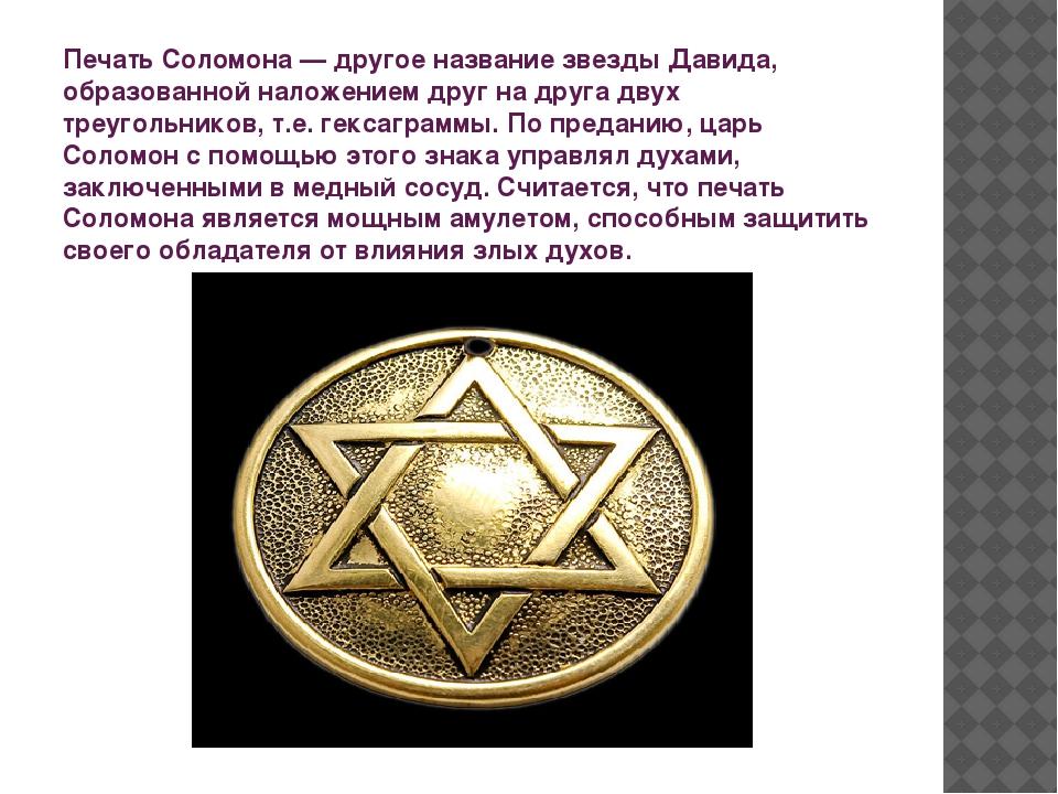 лучник, фото талисман печать соломона значение символа фото том, кем были