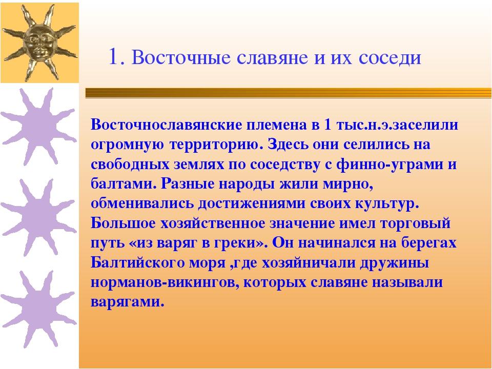 Восточнославянские племена в 1 тыс.н.э.заселили огромную территорию. Здесь он...