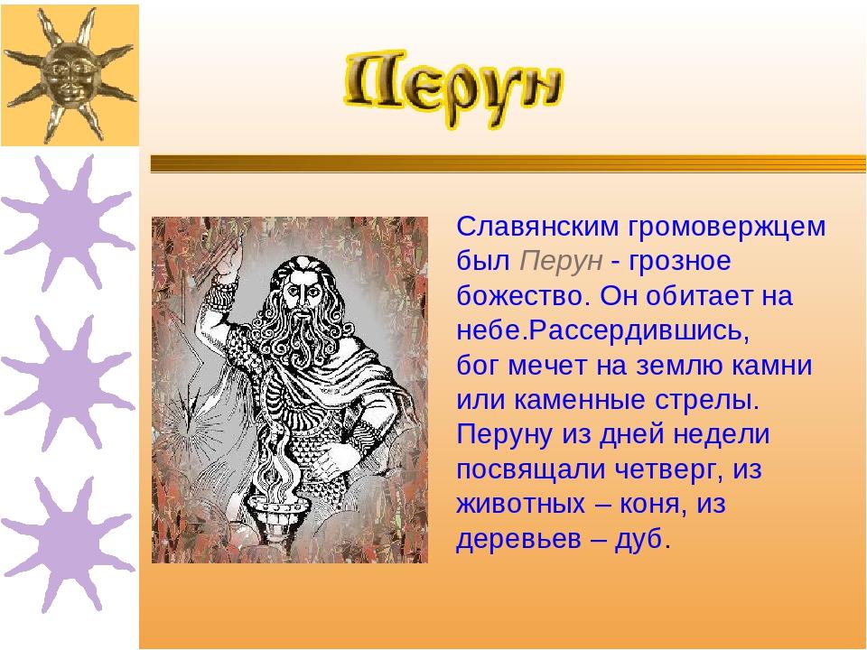 Славянским громовержцем был Перун - грозное божество. Он обитает на небе.Расс...