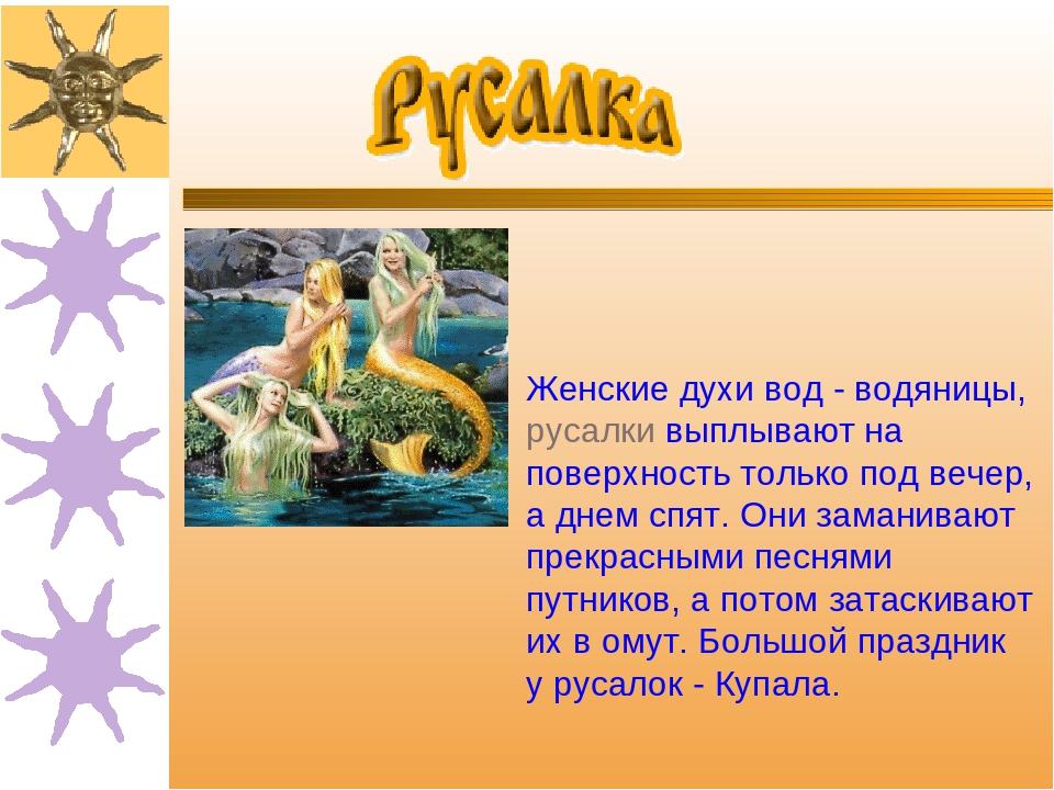Женские духи вод - водяницы, русалки выплывают на поверхность только под вече...