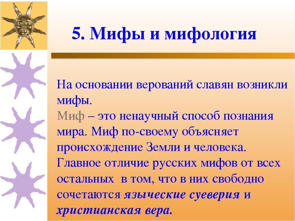 5. Мифы и мифология На основании верований славян возникли мифы. Миф – это не...