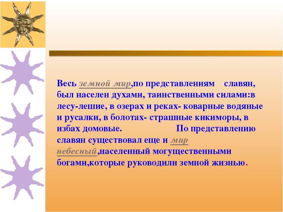 Весь земной мир,по представлениям славян, был населен духами, таинственными с...