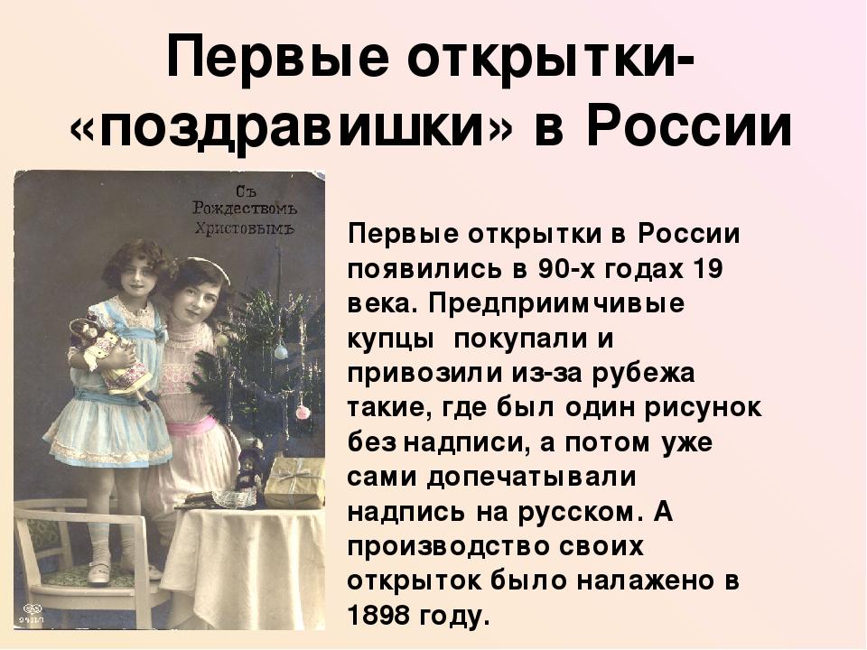 История россии в открытках, мой город