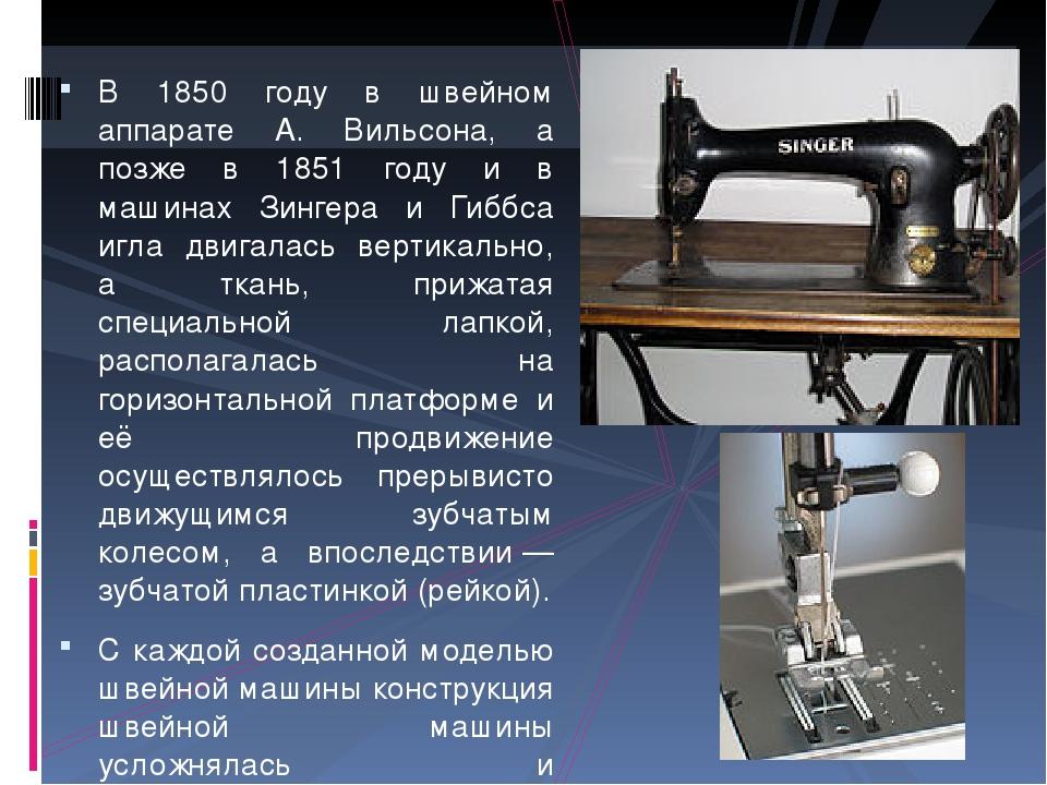 Доклад на тему современная швейная машина 9806