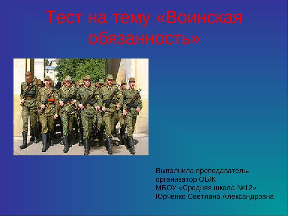 Тест на тему «Воинская обязанность» Выполнила преподаватель-организатор ОБЖ М...