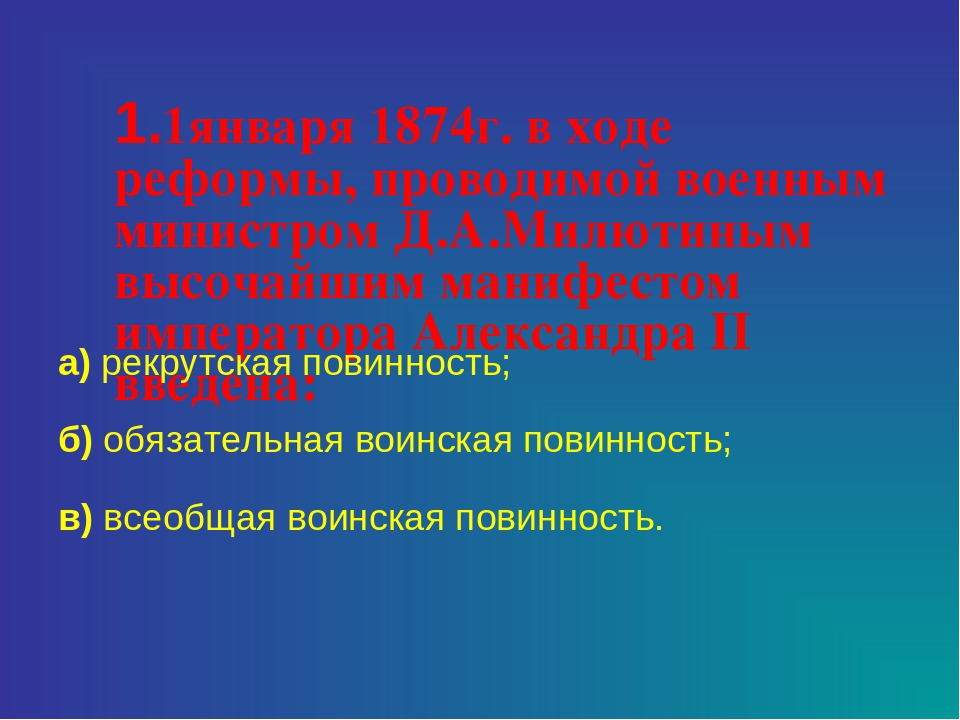 1.1января 1874г. в ходе реформы, проводимой военным министром Д.А.Милютиным...
