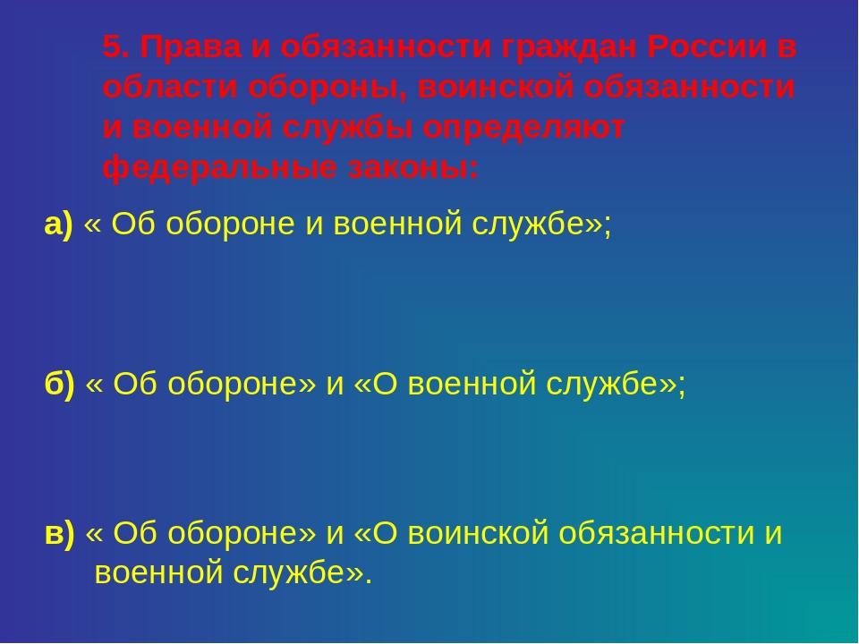 5. Права и обязанности граждан России в области обороны, воинской обязанност...