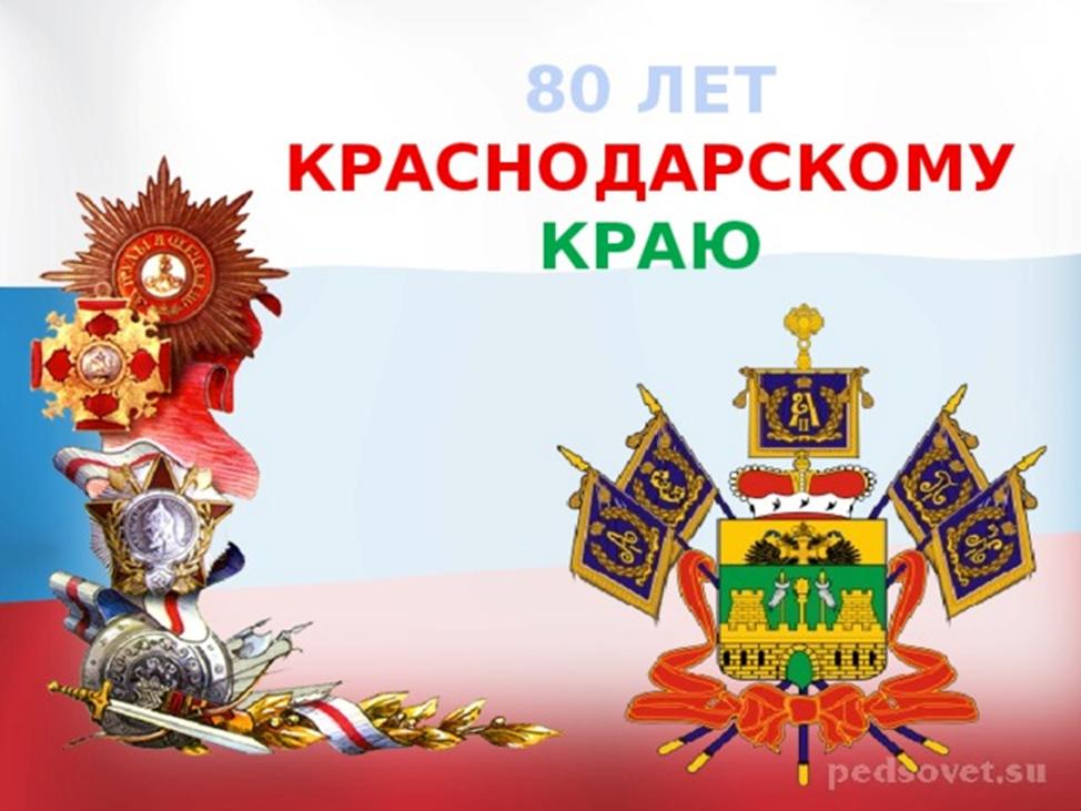 80 летие краснодарского края открытка