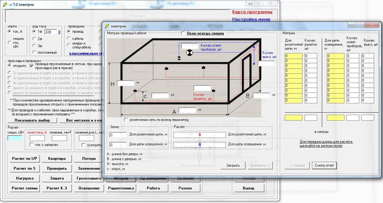 программа для электротехнических отчетов
