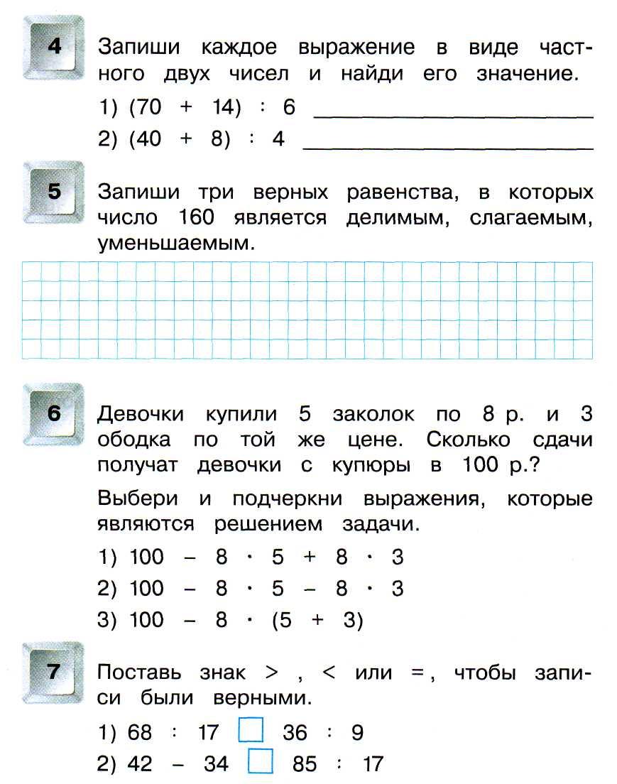 Решение задач 3 класс 2 четверть гармония пример решения задач по афхд