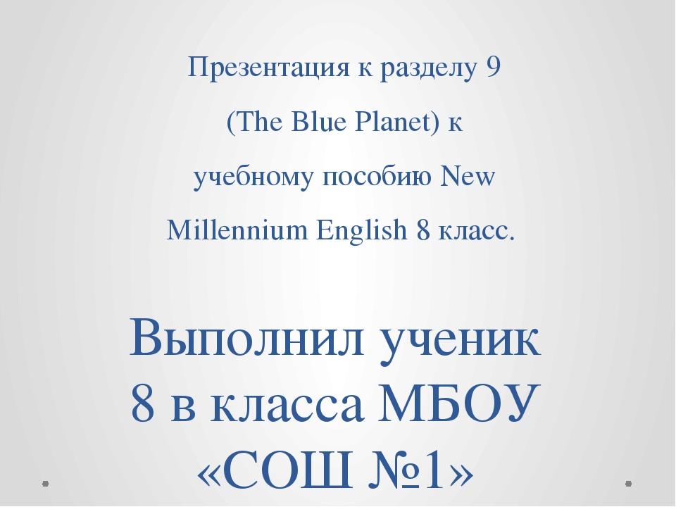 Презентация к разделу 9 (The Blue Planet) к учебному пособию New Millennium E...