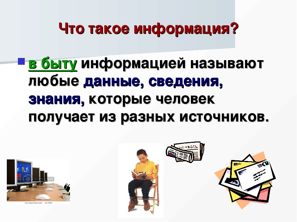 Что такое информация? в быту информацией называют любые данные, сведения, зна...
