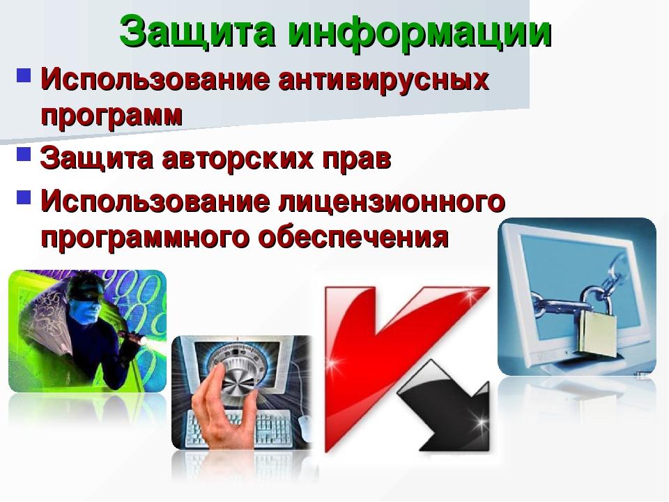 Защита информации Использование антивирусных программ Защита авторских прав И...