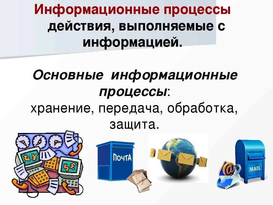 Информационные процессы действия, выполняемые с информацией. Основные информа...