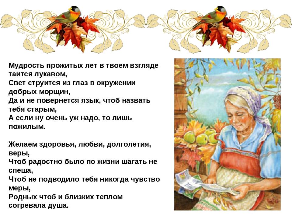 Стихи для открытки к дню пожилого человека, открытка огромное спасибо