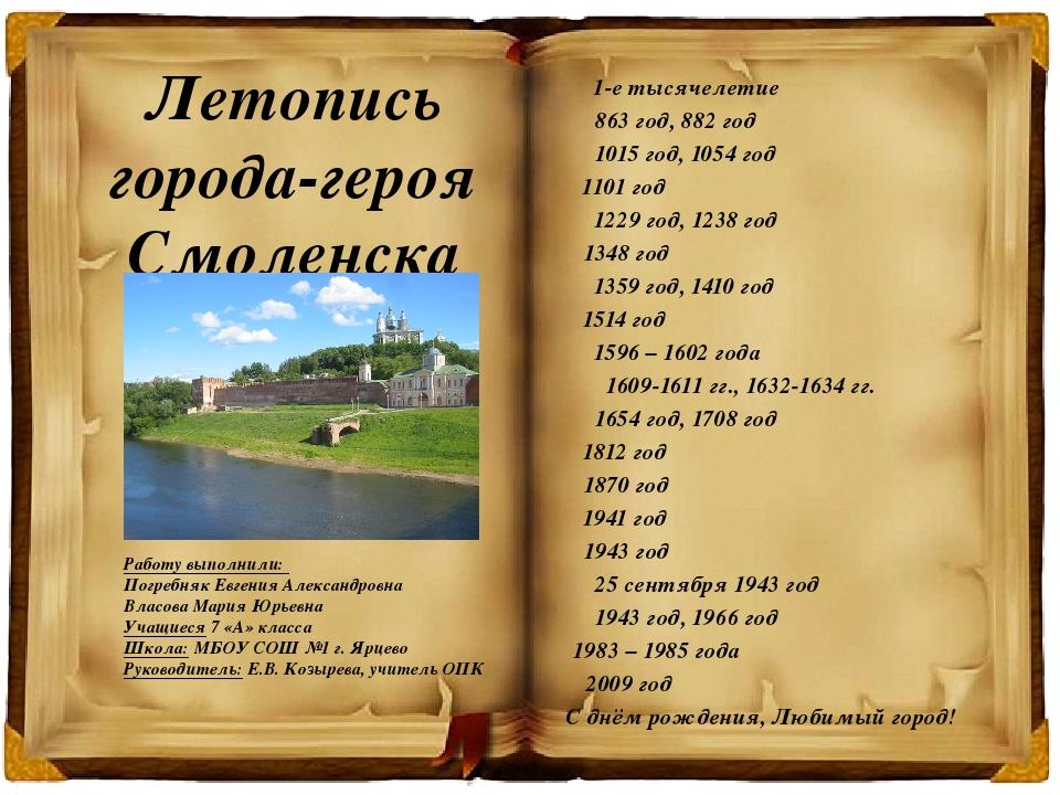 Летопись города-героя Смоленска 1-е тысячелетие 863 год, 882 год 1015 год, 10...