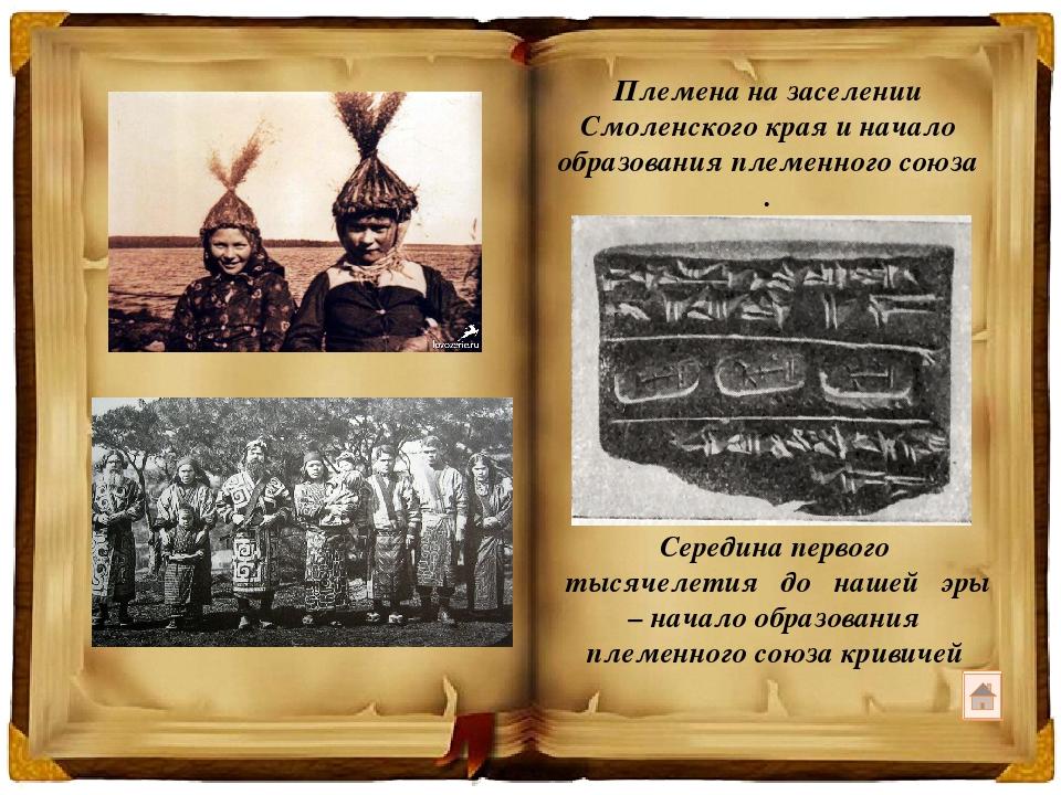 Племена на заселении Смоленского края и начало образования племенного союза ....