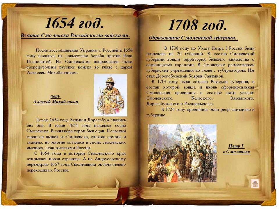 Война 1812 года на Смоленщине. 1812 год. Оборона Смоленска В 17-18 августа 18...