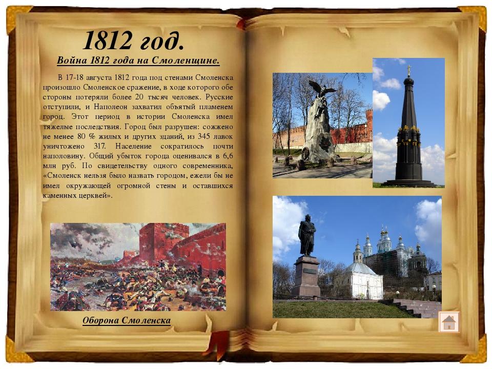 1870 год. Открытие железнодорожного сообщения между Москвой и Смоленском 19 с...