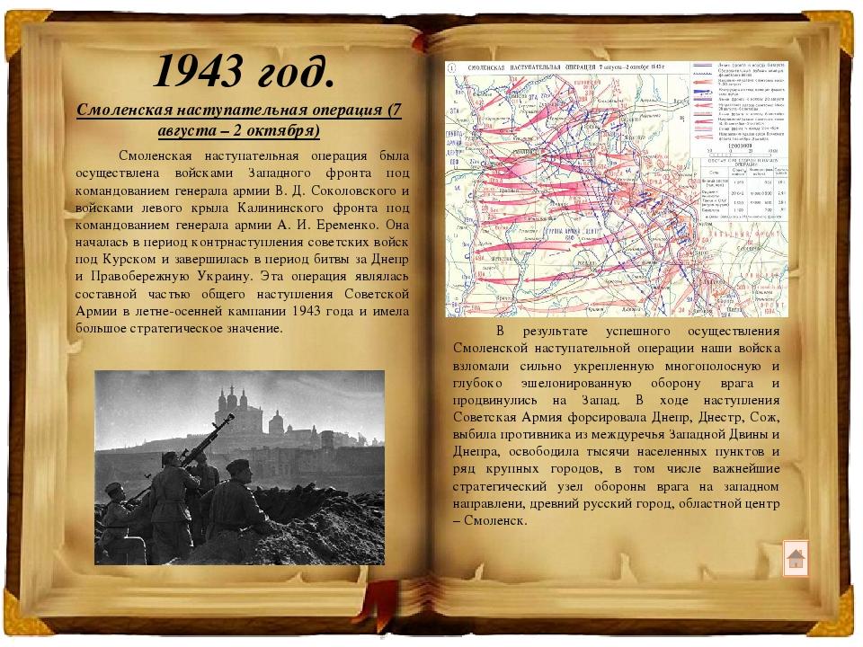 25 сентября 1943 год. Освобожденная Вязьма встречает советских солдат Освобож...