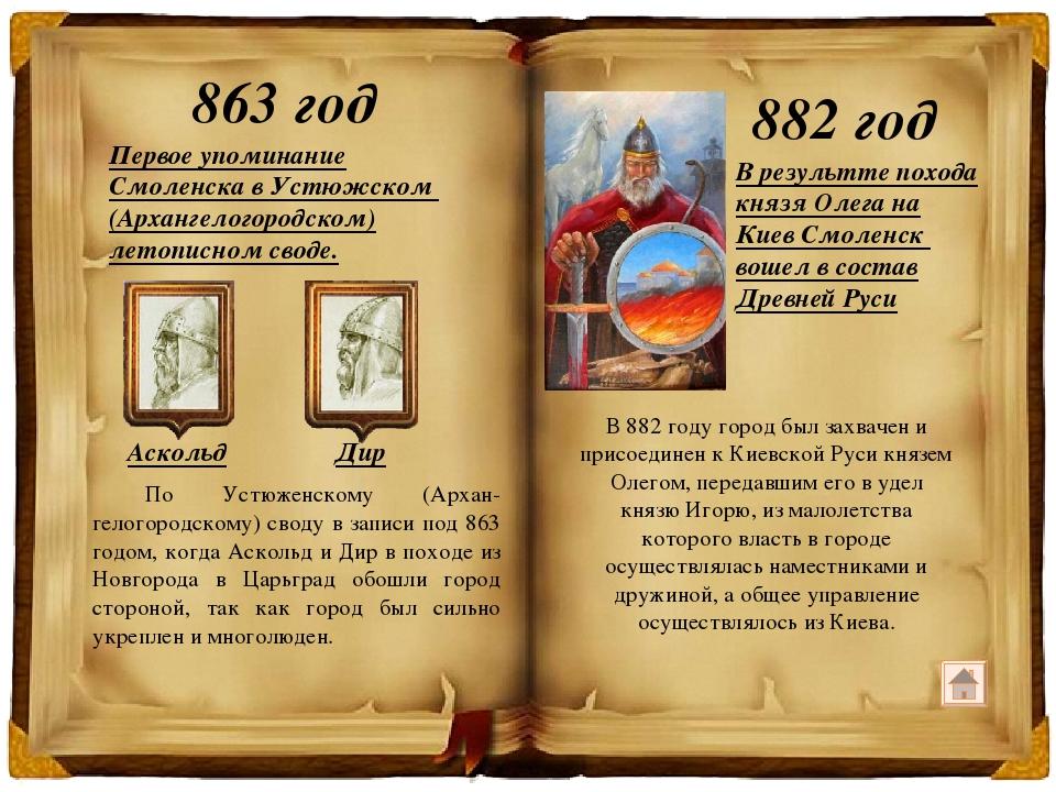 Аскольд Дир Первое упоминание Смоленска в Устюжском (Архангелогородском) лето...