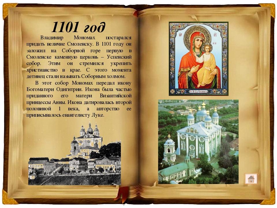 Владимир Мономах постарался придать величие Смоленску. В 1101 году он заложи...
