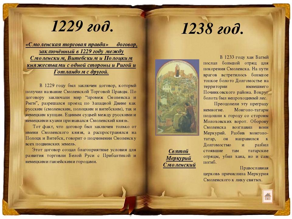 Участие смолян в битве с крестоносцами на реке Страве. В конце 20 годов XIV в...