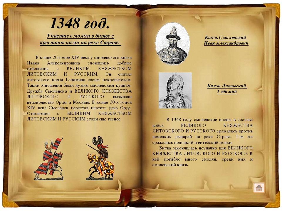 Присоединение к Ве-ликому Литовскому и Рус-скому мстиславских, рос-лавльских...