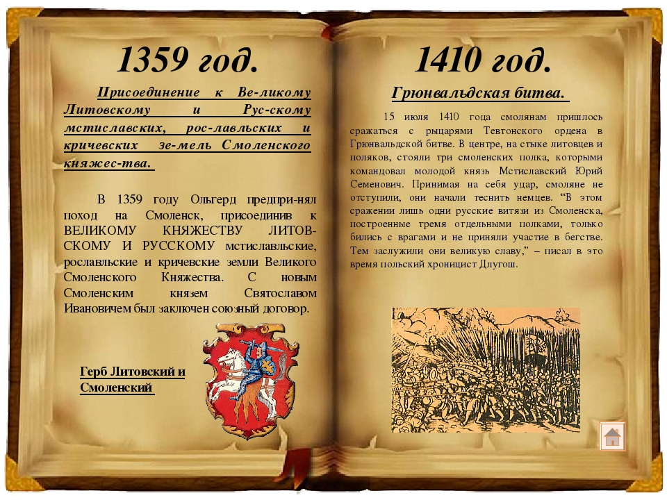 Присоединение Смоленских земель к Московскому государству. 1514 год. В 1501...