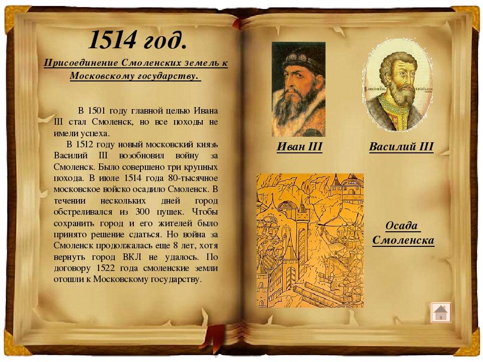 """Строительство Смоленской крепостной стены. 1596-1602 гг. Смоленск был """"ключо..."""
