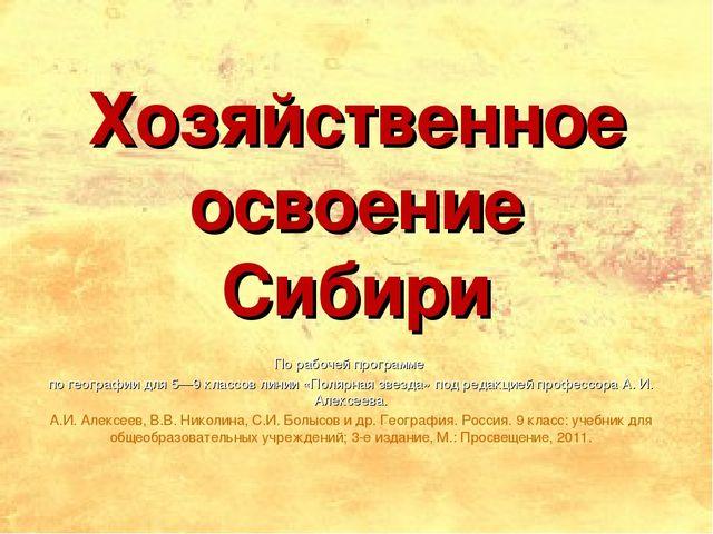 Доклад на тему освоение сибири по географии 6020