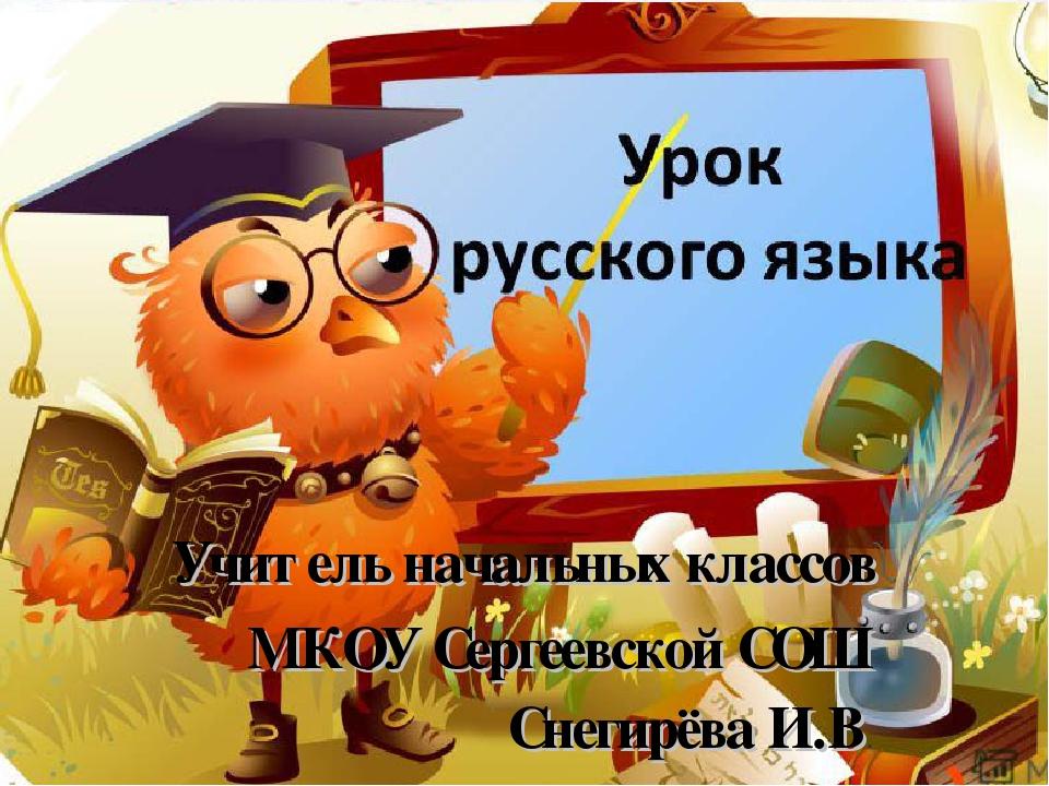 Уроки в 3 классе по русскому языку гармония