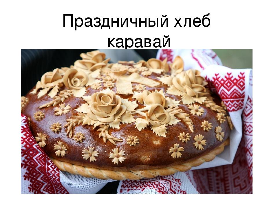 Праздничный хлеб каравай