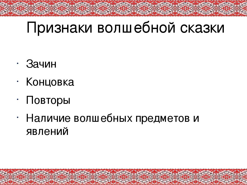 Признаки волшебной сказки Зачин Концовка Повторы Наличие волшебных предметов...