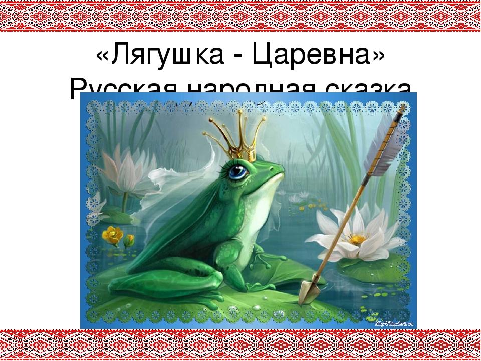 «Лягушка - Царевна» Русская народная сказка