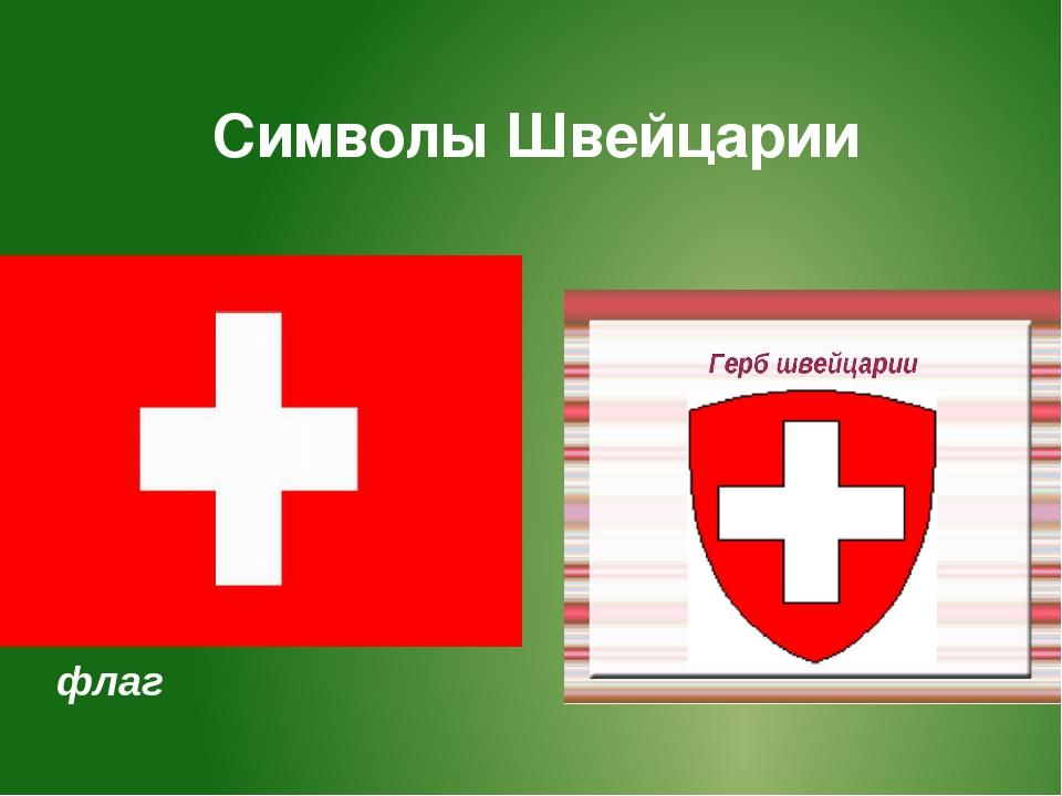 Символы Швейцарии флаг
