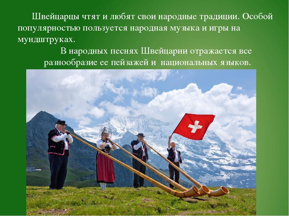 Швейцарцы чтят и любят свои народные традиции. Особой популярностью пользуетс...