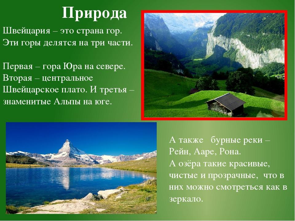Швейцария – это страна гор. Эти горы делятся на три части. Первая – гора Юра...