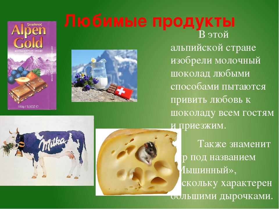 В этой альпийской стране изобрели молочный шоколад любыми способами пытают...