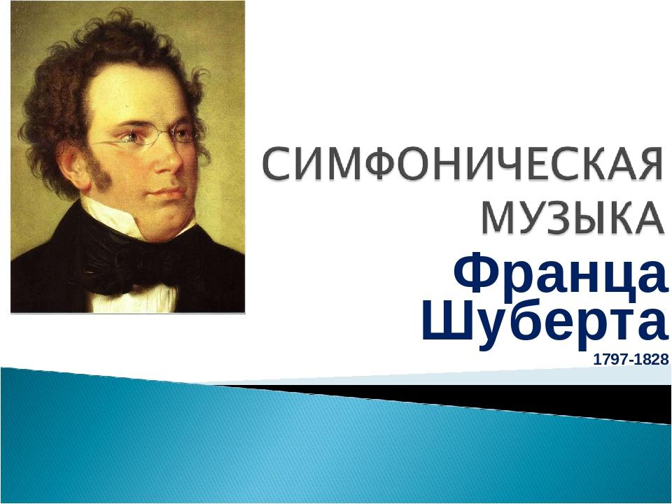 Франца Шуберта 1797-1828