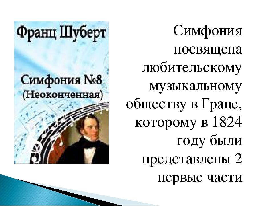 Симфония посвящена любительскому музыкальному обществу в Граце, которому в 18...