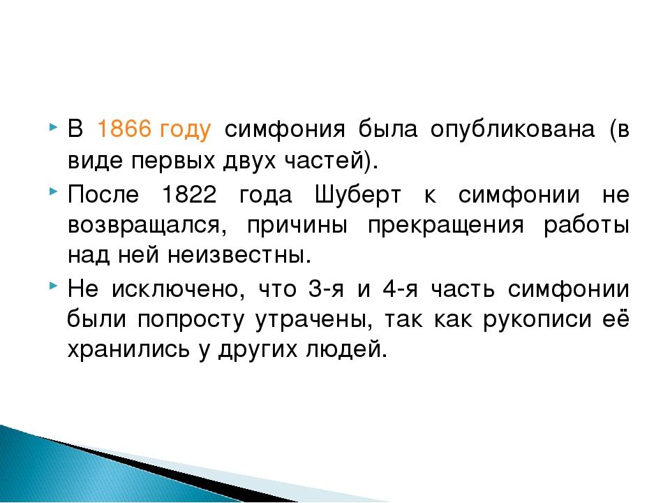В 1866 году симфония была опубликована (в виде первых двух частей). После 182...