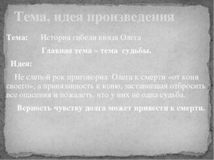 Тема, идея произведения Тема: История гибели князя Олега Главная тема – тема