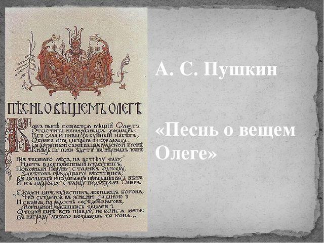 А. С. Пушкин «Песнь о вещем Олеге»